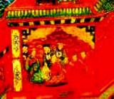 The Fifth Dalai Lama