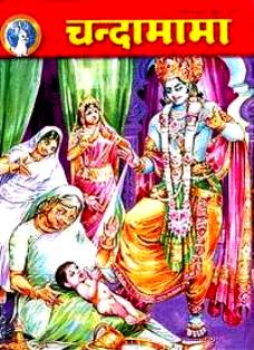 Hindi Books Chandamama