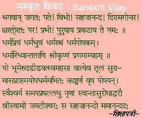 dharamsala sanskrit